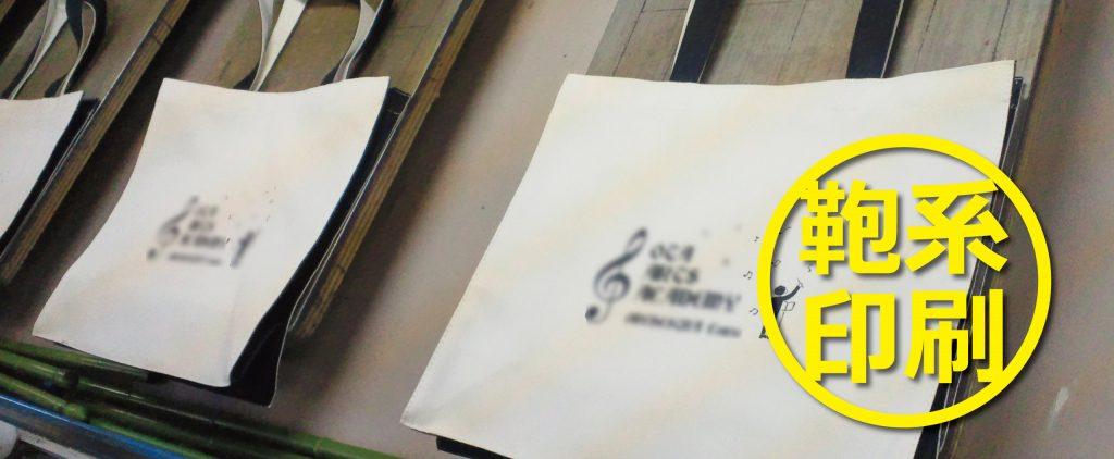 オリジナルバッグをプリント作成している会社、アドプレスト:トートバッグへの印刷風景写真